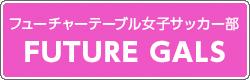 フューチャーテーブル女子サッカー部 FUTURE GALS