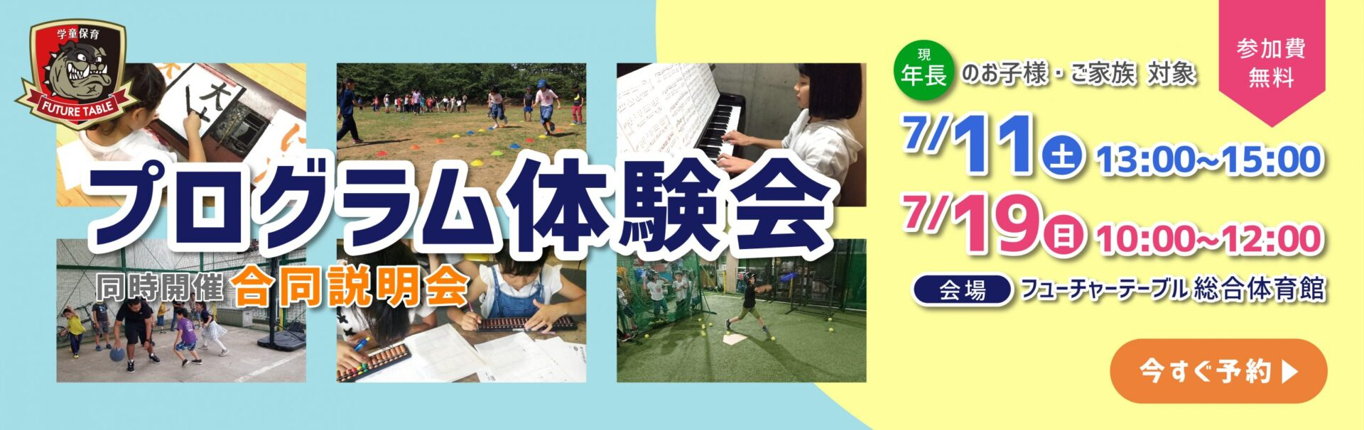 2020年7月 プログラム体験会